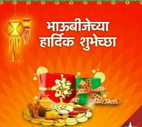 Bhaubeej Shubhechha Hd Pics For Facebook