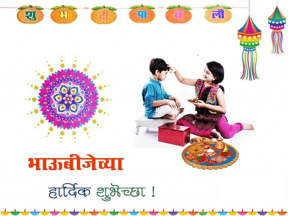 Bhaubeej Shubhechha Hd Pics