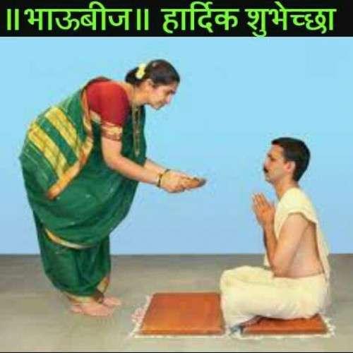 Bhaubeej Shubhechha Hd Wallpaper Free Download