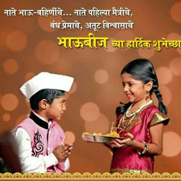 Bhaubeej Shubhechha Hd Wallpaper