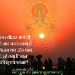 Chhath Puja Messages 2019 In Hindi