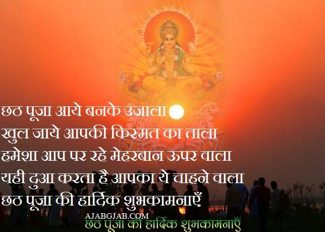 Chhath Puja SMS 2019 In Hindi