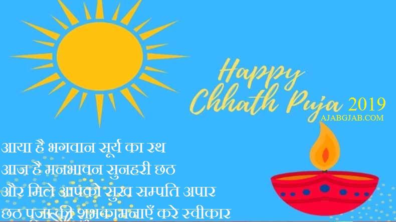 Chhath Puja Shayari 2019