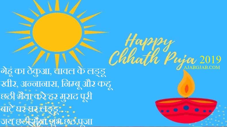 Chhath Puja Shayari Photos 2019