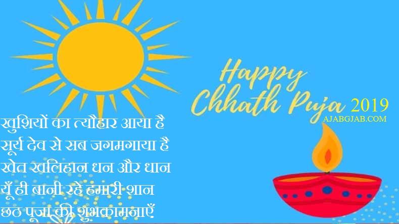 Chhath Puja Shayari Pics 2019