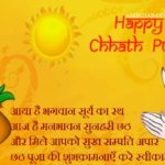 Chhath Puja Status 2019 In Hindi