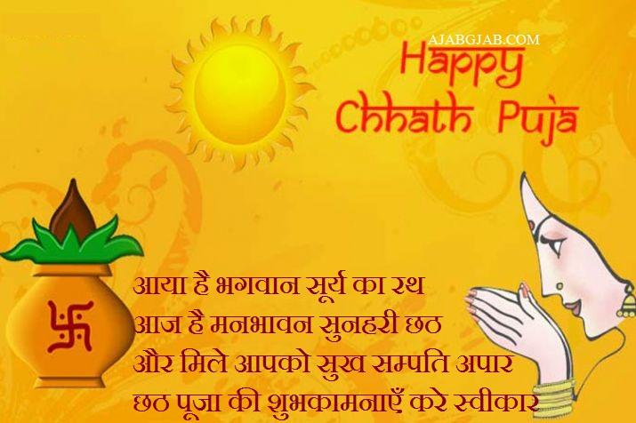 Chhath Puja Status 2019 In Hindi
