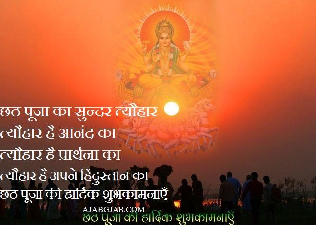 Chhath Puja Wishes 2019 In Hindi