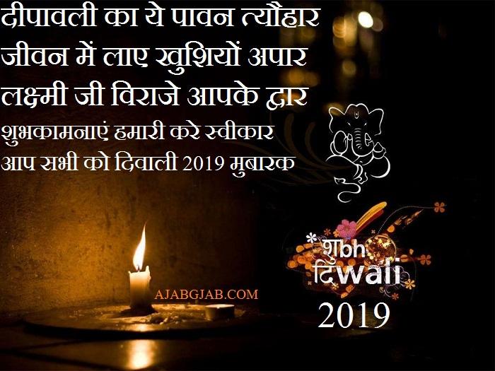 Deepawali Shayari 2019