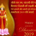 Dhanteras Messages 2019 In Hindi