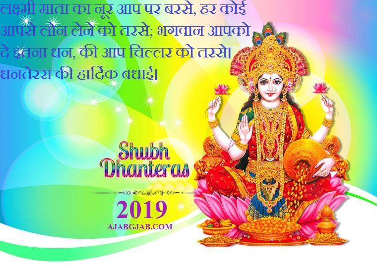 Dhanteras Quotes 2019 In Hindi