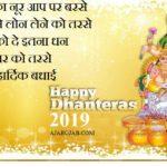 Dhanteras Shayari 2019