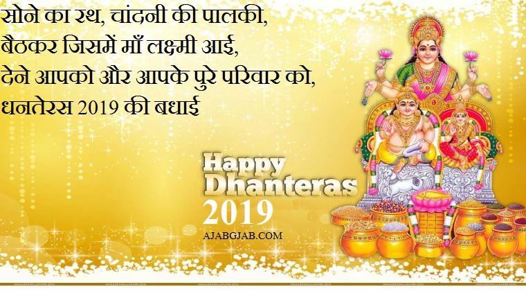 Dhanteras Shayari 2019 With Images