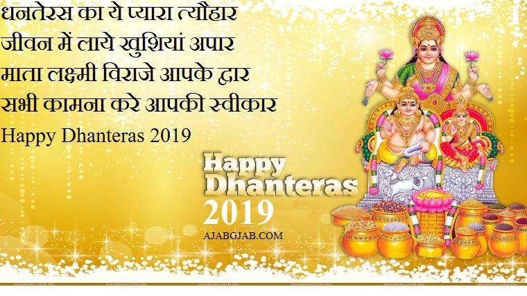 Dhanteras Shayari Photos 2019