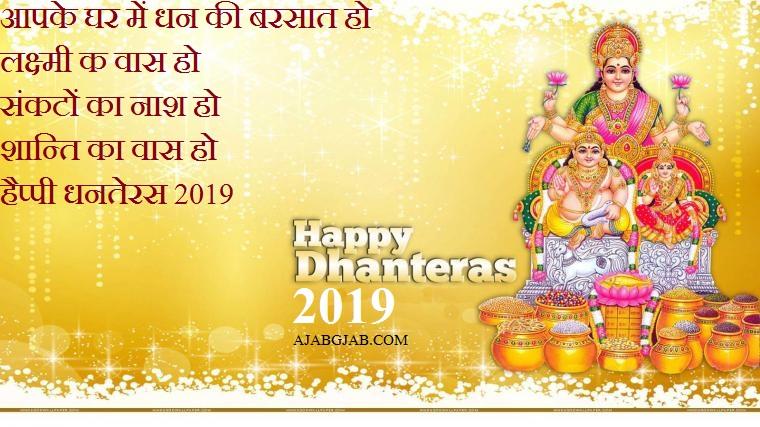 Dhanteras Shayari Pics 2019
