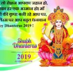 Dhanteras Status 2019 In Hindi