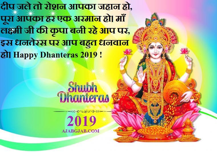 Dhanteras Status 2019 In Hindi