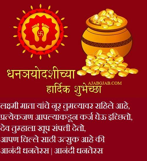 Dhanters Shayari In Marathi