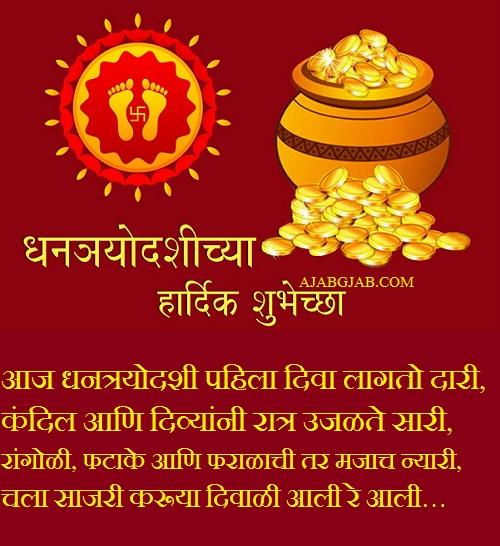 Dhanters Status In Marathi