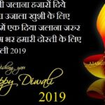 Diwali Messages 2019 In Hindi