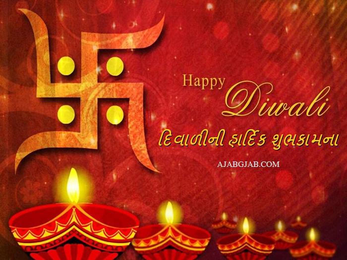 Diwali Messages In Gujarati