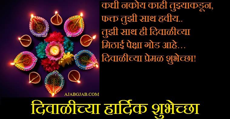 Diwali Messages In Marathi