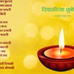 Happy Diwali Marathi Pics For Facebook