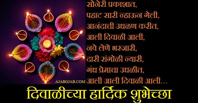 Diwali SMS In Marathi