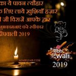 Happy Deepawali 2019 Hd Wallpaper
