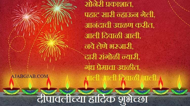 Diwali Shayari 2019 In Marathi
