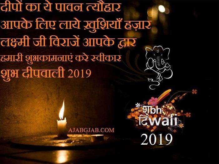 Happy Deepawali 2019 Hd Wallpaper