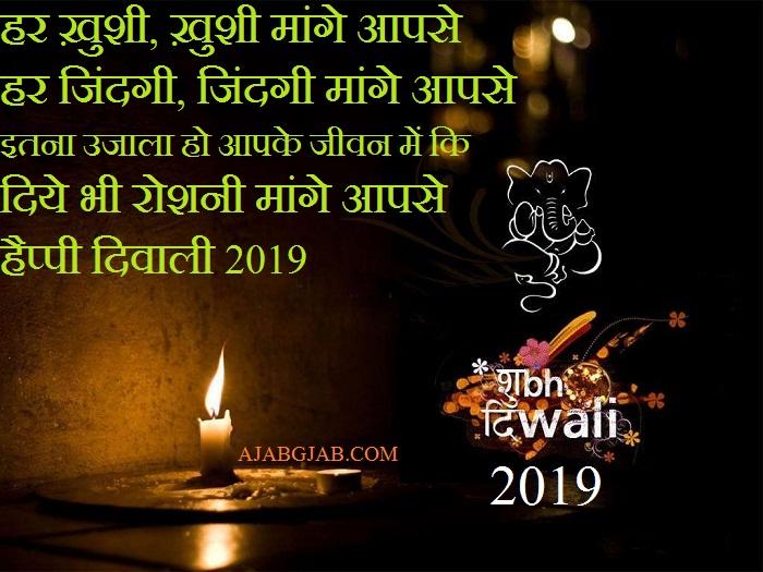 Happy Diwali 2019 Hd Greetings For Mobile