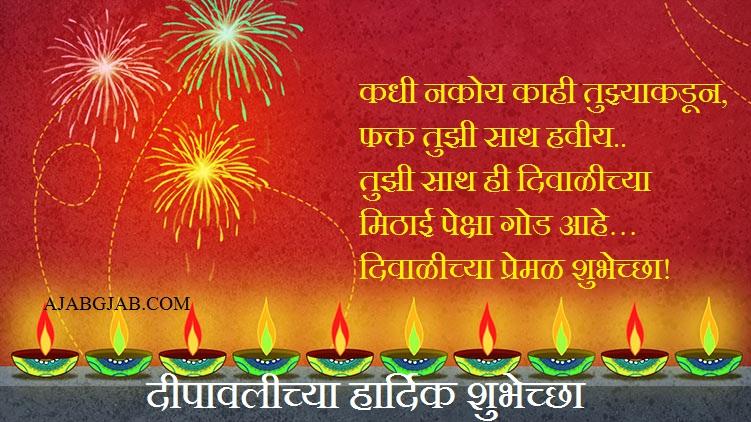 Diwali Shayari Images In Marathi