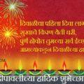 Happy Diwali Hd Images In Marathi