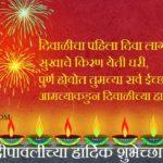 Diwali Shayari In Marathi