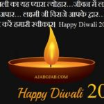 Diwali Status 2019 In Hindi