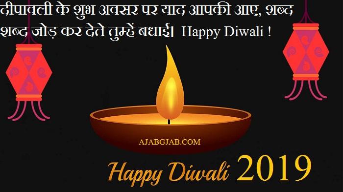 Diwali Status 2019 In Hindi For WhatsApp