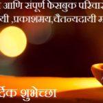Happy Diwali Marathi Photos