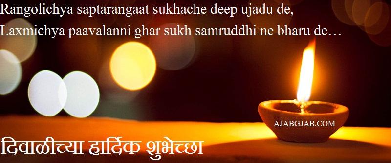 Diwali Status In Marathi With Photos