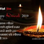 Diwali Wishes 2019 In Hindi