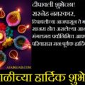 Happy Diwali Marathi Wallpaper