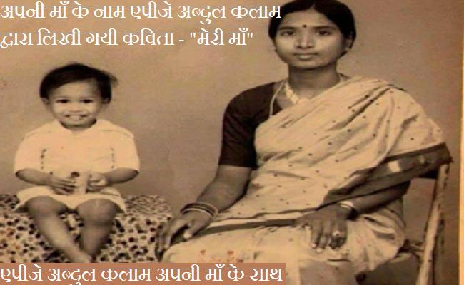Dr. APJ Abdul Kalam's Poem In Hindi - Meri Maa
