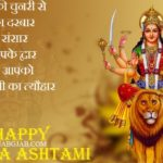 Durga Ashtami Messages 2019 In Hindi