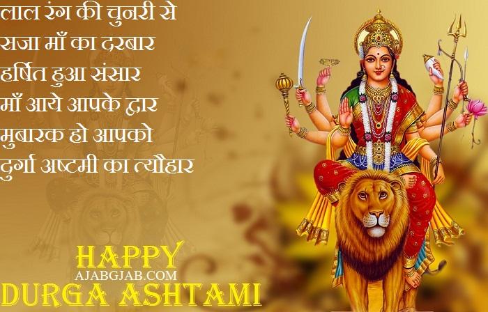 Durga Ashtami Messages 2019  In Hindi