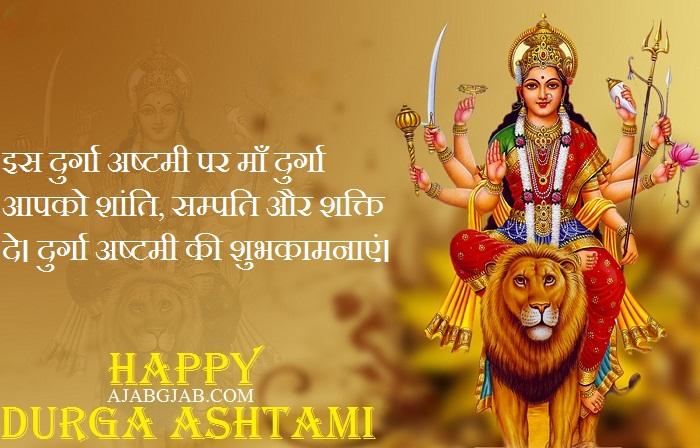 Durga Ashtami Quotes 2019 In Hindi