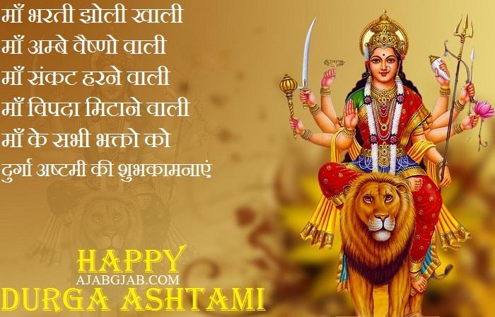 Durga Ashtami SMS 2019 In Hindi