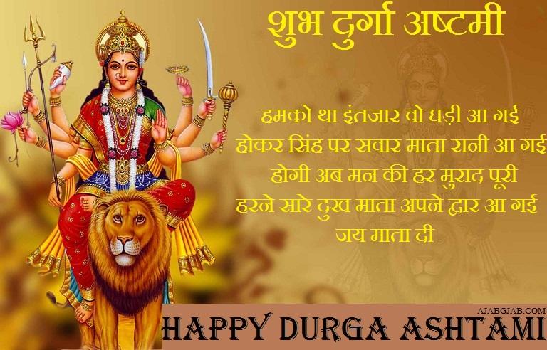 Durga Ashtami Shayari Greetings 2019