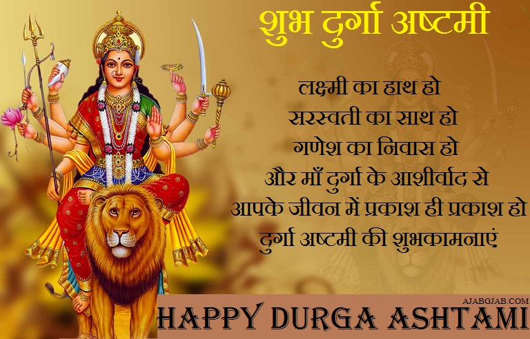 Durga Ashtami Shayari Greetings For Facebook