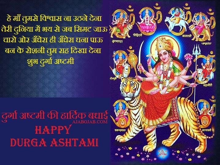 Durga Ashtami Shayari Greetings