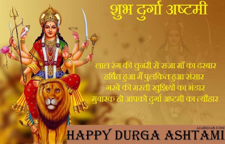 Durga Ashtami Shayari Images 2019